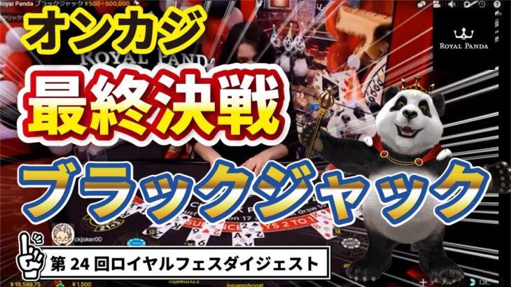 【オンラインカジノ】第24回ロイヤルフェス!!後半戦!ブラックジャック最終決戦!!【ロイヤルパンダ】