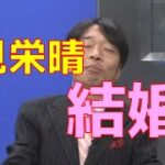 【競馬】 見栄晴 結婚 【小ネタ】