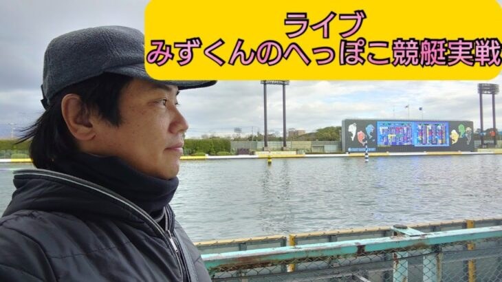 【ボートレースライブ】みずくんのへっぽこ競艇実践 浜名湖オールレディース初日