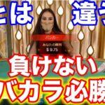 【バカラで副業】負けずにコツコツと毎日稼ぐオンラインカジノ必勝法!