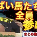 【競馬】やばい馬たちwww全員参戦!!!【ハプニング 放送事故】 まとめ集 第7弾