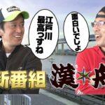 ボートレース江戸川【ブラマヨ吉田とういちの 漢舟】#001