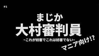 【審判シリーズ001】まじか!?大村審判員!【競艇・ボートレース】【チルト50】