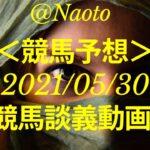【コーヒーブレイク】競馬談義 #004【Mの法則による競馬予想】