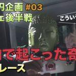 【競艇・ボートレース】#03 30万円一週間企画!6Cafe後半戦〜車内で起きた奇跡〜