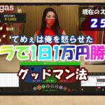 【オンラインカジノ】#09 バカラで1日1万円勝つ!7日目 グッドマン法【レオベガスカジノ】