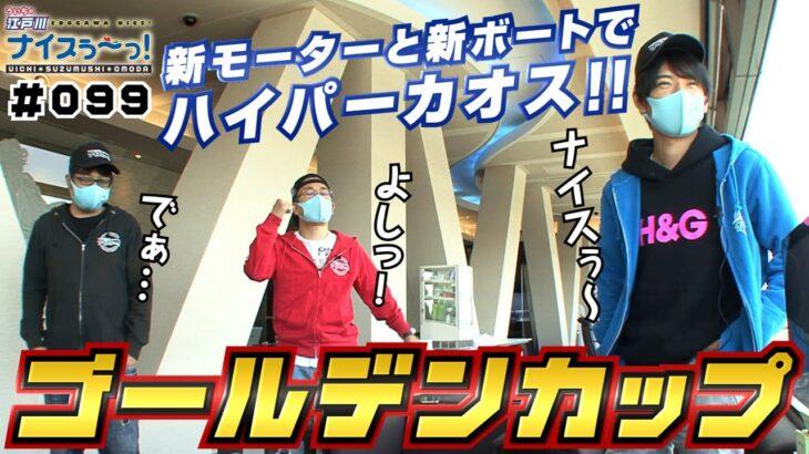 ボートレース【ういちの江戸川ナイスぅ〜っ!】#099 新モーターと新ボートでハイパーカオス!!