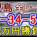 【競艇・ボートレース】児島で全レース「1-34-56」24万円ぶっこみ!!