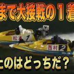 【ボートレース・競艇】最後まで大接戦の1着争いの勝者は? 丸亀ヴィーナスシリーズ ブルーナイターエンジェルCUP