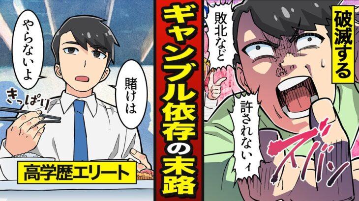 【漫画】ギャンブル依存症の末路…高学歴エリート、オンカジで1千万溶かす【メシのタネ】