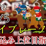 【5日目】競馬で1億勝ちながらタイブレーク杯
