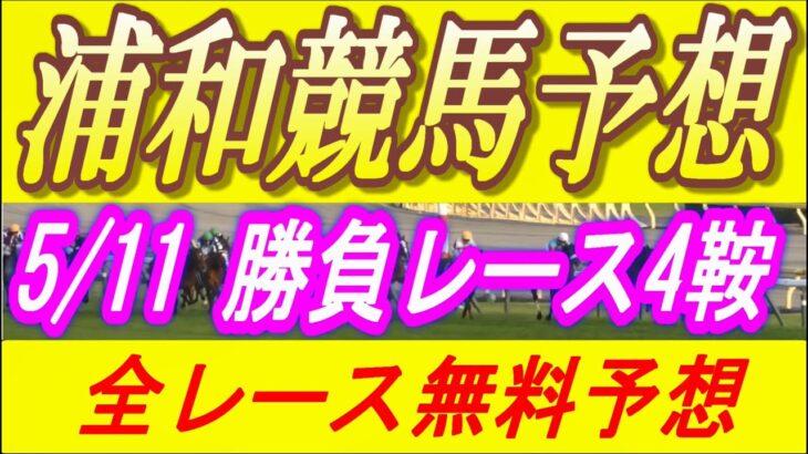 浦和競馬👑指数一覧表公開👑全レース予想【印で1.2.3着独占多数!!】