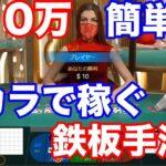 【バカラで稼ぐ】楽してオンラインカジノで月10万の副収入を得る鉄板方法はこちらです!カンタン副業