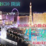 生誕祭  10.000㌦勝負 視聴者参加型イベント