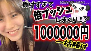 ブラックジャックで負けすぎ倍プッシュ!100万円一括ベットします