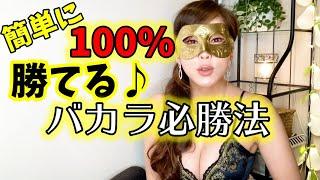【オンラインカジノ初心者】100%勝てちゃうバカラ必勝法!