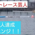 【ボートレース若松オールスター】登録1000人達成記念!生予想【大木亀丸】