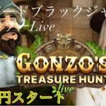10,000円スタート新ゴンゾー