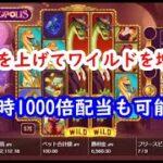 【オンラインカジノ】レベルを上げてワイルドを増やせ!通常時1000倍配当可能!?【Gates of Olympus】