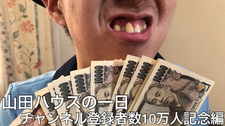 【実写】チャンネル登録者数10万人記念に競馬で単勝10万円賭けたら神様は実在する事が証明された