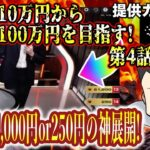 【10万円から100万円目指す④】大叫びと台パンまさかの神展開へ。