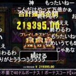 オンラインカジノ 10万入金スタートから23万への軌跡!!2日目【カジノX】2021/05/16ニコ生にて配信
