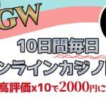 【勝利金がお給料】10日間毎日オンラインカジノライブ配信!【初見さん/コメント大歓迎】#8