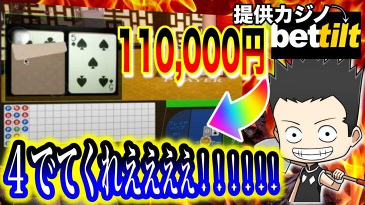 【覇者!?】金欠男が11万円オールインして発狂した!