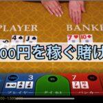 【バカラ】1分で1000円を稼ぐ賭け方!【オンラインカジノ】