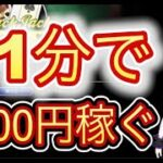 1分で1000円稼ぐ方法【オンラインカジノ】