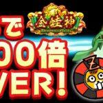 何で今やねん!?カエル神様々~!1,100倍OVER!?【オンラインカジノ】【カジ旅】【金蛙神 】