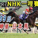 11:05👍開始【日本賽馬】日本NHK一哩賽日 5月09日 東京競馬場