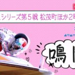 ボートレース【レースライブ】鳴門ヴィーナスシリーズ  初日   1~12R