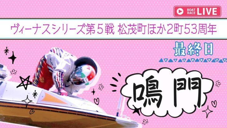ボートレース【レースライブ】鳴門ヴィーナス 最終日 1~12R
