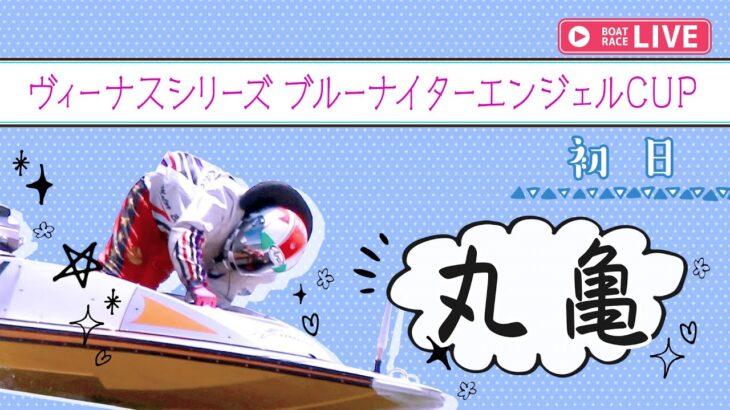 ボートレース【レースライブ】丸亀ヴィーナスシリーズ 初日 1~12R