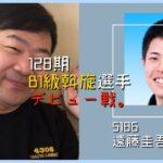 【ボートレース】【128期B1級斡旋】遠藤圭吾選手デビュー戦。