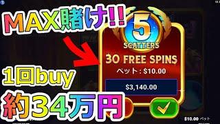 【オンラインカジノ】1回$3140buyのMAXベットFS購入勝負![スロット・パチンコ]