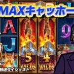 🔥135倍のマルチプライヤー降臨!50万一本でどこまで増やせるか?!(前編)【オンラインカジノ】【casino.me kaekae】