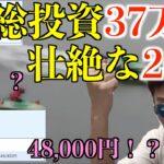 「競艇 ボートレース」片手間投票で1点に48,000円勝負⁉️壮絶❗️💢ブチギレぶん回し26レース勝負🔥