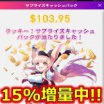 ミスティーノカジノのサプライズキャッシュバック15%増量イベント参戦!【オンラインカジノ】