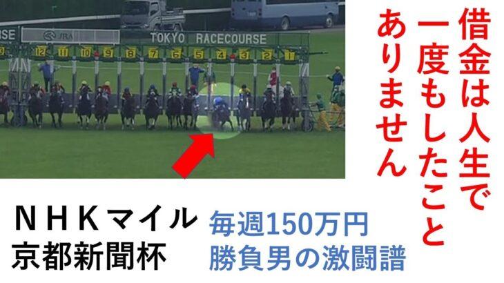 NHKマイルカップ週 毎週150万円馬券勝負男の激闘譜2021 NHKマイルカップ、新潟大賞典、京都新聞杯など