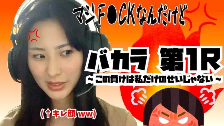 バカラ第1R 予想外の妨害でストレスMAX【オンラインカジノ】