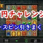 【オンラインカジノ】1万円チャレンジ!フリースピン引きまくり!?【Temple Tumble】