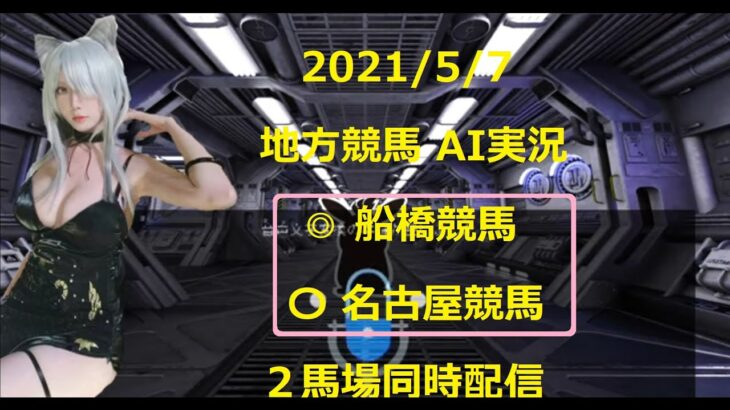 地方競馬ライブ AI実況(1ch) 船橋競馬 名古屋競馬 2馬場同時配信 #1