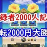 【オンラインカジノ】登録者2000人記念!1回転2000円大勝負!【ハワイアンドリーム(Hawaiian Dream)】