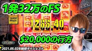 🔥200万円あるし1回32万円のFSを買っていく!【オンラインカジノ】【JOYCASINO kaekae】【Sanquentin】