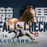 賽馬直播|2021-05-16 競馬Fact Check Live直播十場HKJC香港賽馬會沙田泥草日馬 即場貼士 AI模擬賽果 排隊馬 蘋果日報 Apple Daily