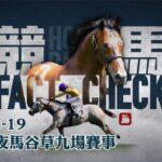 賽馬直播|2021-05-19 競馬Fact Check Live直播九場HKJC香港賽馬會快活谷草地夜馬 即場貼士 AI模擬賽果 排隊馬 蘋果日報 Apple Daily