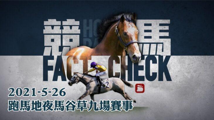 賽馬直播|2021-05-26 競馬Fact Check Live直播九場HKJC香港賽馬會快活谷草地夜馬 即場貼士 AI模擬賽果 排隊馬 蘋果日報 Apple Daily