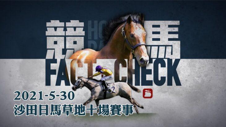 賽馬直播 2021-05-30 競馬Fact Check Live直播十場HKJC香港賽馬會沙田草地日馬 即場貼士 AI模擬賽果 排隊馬 蘋果日報 Apple Daily